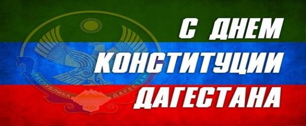 день конституции РД.jpg